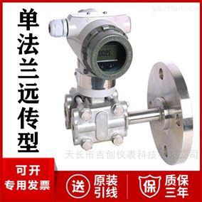 JC-3000-D-FBHT单法兰远传差压变送器厂家价格差压传感器