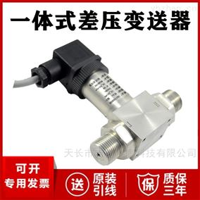 JC-1000-C-HSM一体式差压变送器厂家价格差压传感器4-20mA