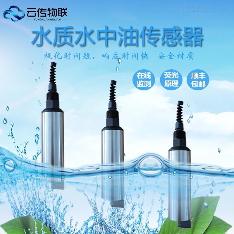 浮标河道水质监测浊度传感器