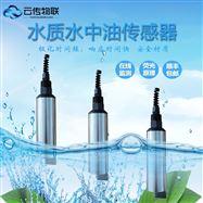 生活污水排放智能型ORP传感器