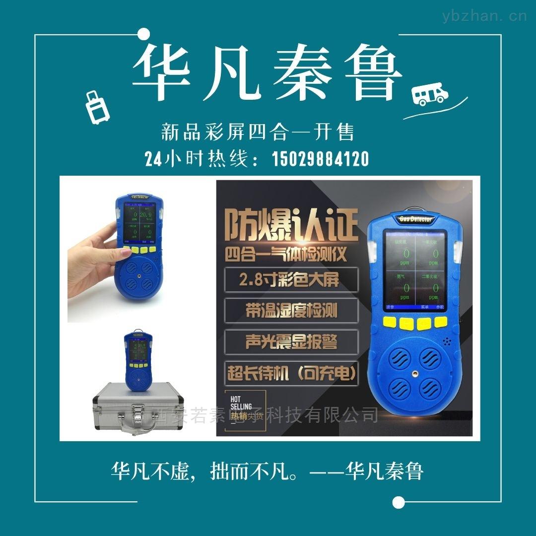 HFP-0401(A)-华凡新品彩屏四合一气体报警器带温湿度检测