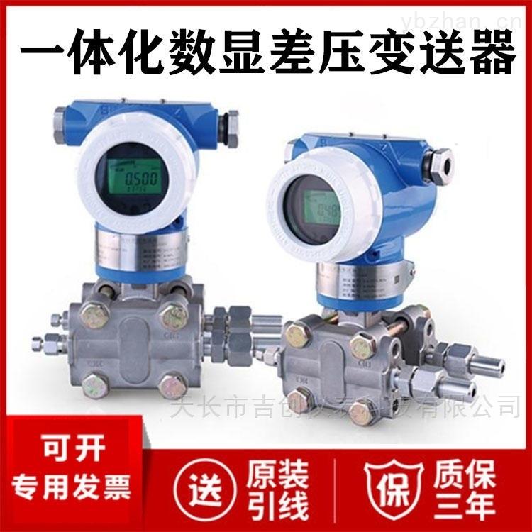 JC-3000-FBHT-一体化数显差压变送器厂家价格差压传感器