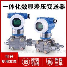 JC-3000-FBHT一体化数显差压变送器厂家价格差压传感器