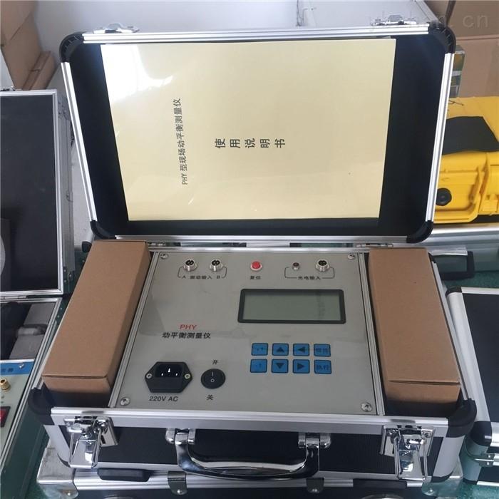 便携式动平衡测试仪特性及参数