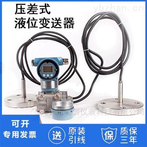 JC-3000-S-FBHT-压差式液位变送器厂家价格压差型液位传感器