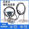 压差式液位变送器厂家价格压差型液位传感器