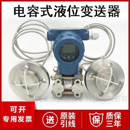JC-4000-S-FBHT-電容式液位變送器廠家價格電容型液位傳感器