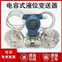 電容式液位變送器廠家價格電容型液位傳感器