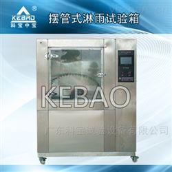 广州汽车零部件不锈钢淋雨试验箱