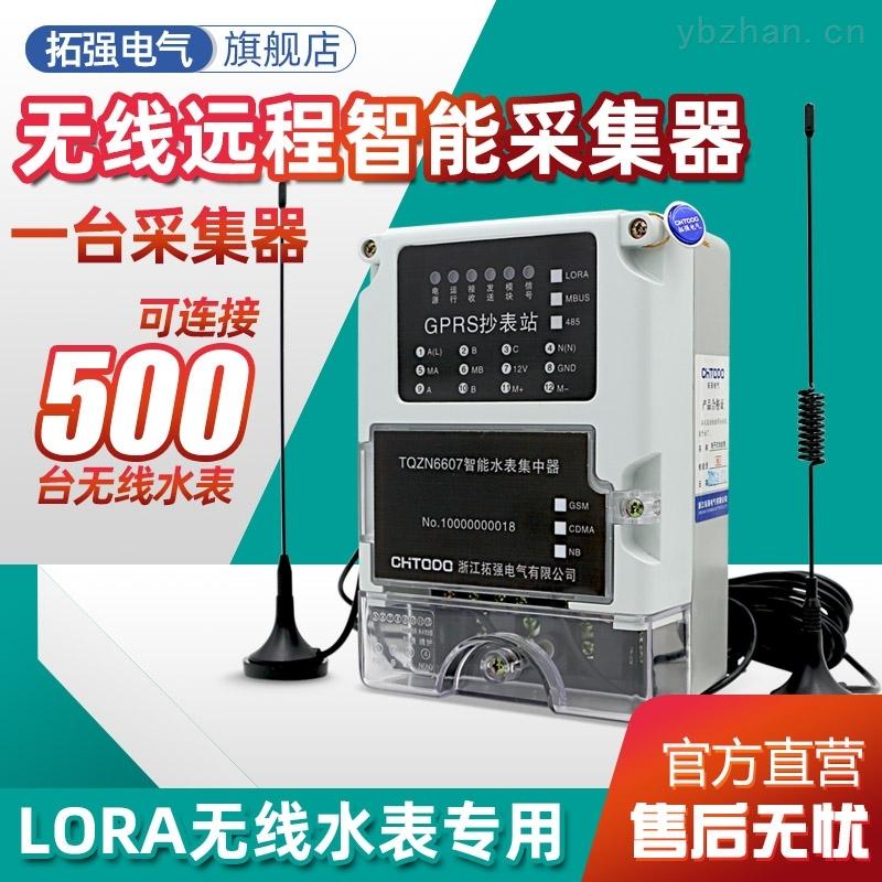 安徽Lora水表采集器