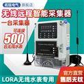 Lora无线水表采集器-4G