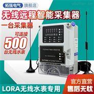 Lora無線水表--采集器111