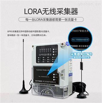 预付费智能水电表厂家LORA水表采集器