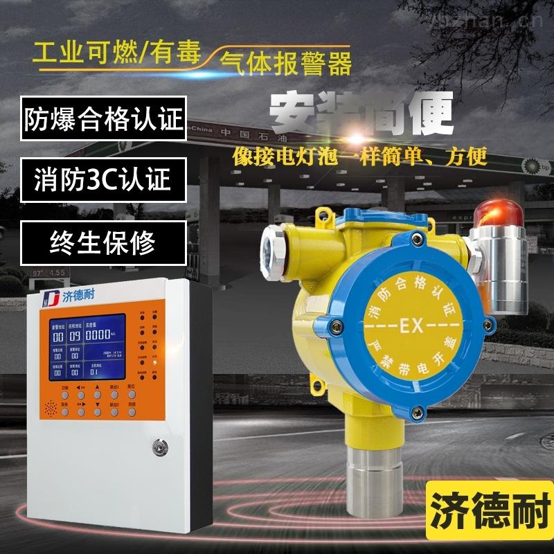 防爆型戊烷氣體檢測報警裝置