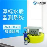 水庫物聯網水質監測浮標系統