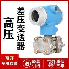 JC-3000-FBHT高压差压变送器厂家价格 高压 差压传感器