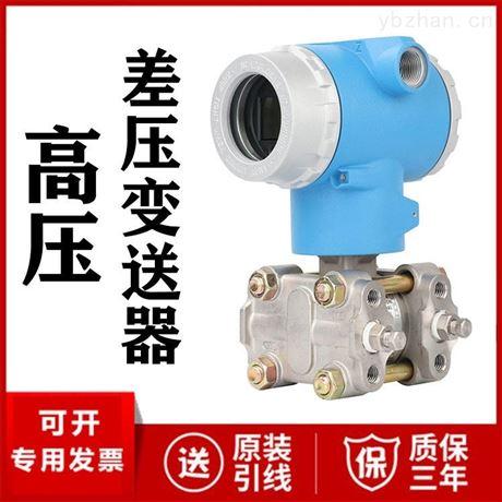 高压差压变送器厂家价格 高压 差压传感器