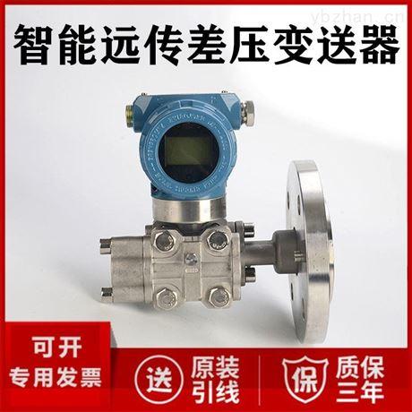 电容式压力差压变送器厂家价格差压传感器