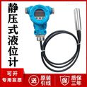静压式液位计厂家价格4-20mA 液位变送器