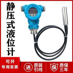 JC-2000-Y-FB静压式液位计厂家价格4-20mA 液位变送器