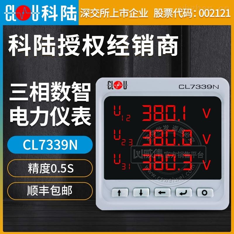 深圳科陆CL7339N-三相多功能数显仪表电表0.5S级3*220/380V