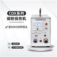 磁粉探傷儀精準探測精準缺陷CDX系列
