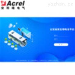 安全用电安科瑞公交站台安全用电监控平台