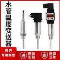 水管溫度變送器廠家價格 水管 溫度傳感器