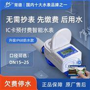 IC卡插卡預付費智能水表4分/6分熱水表