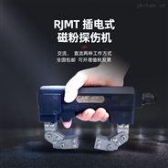 RJMT-AC45型便攜式磁軛探傷儀