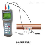TDS系列測量海水手持式超聲波流量計