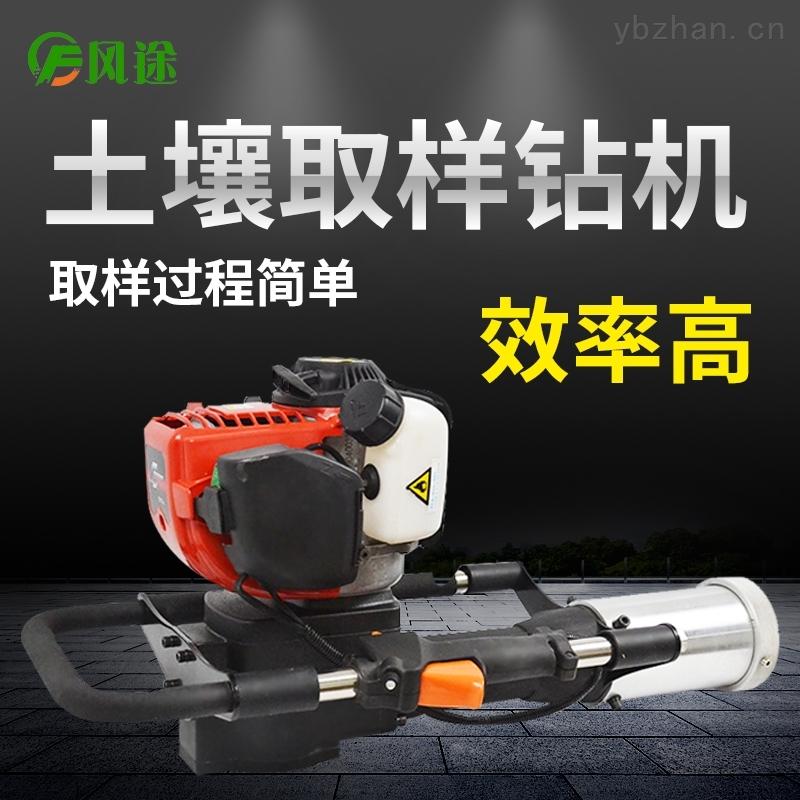 FT-YH70-汽油動力土壤采樣器