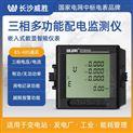 三相四线嵌入式多功能数显仪表3×220/380V