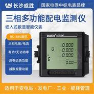 三相四線嵌入式多功能數顯儀表3×220/380V