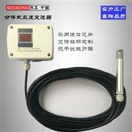 风速传感器分体插入式精巧测量