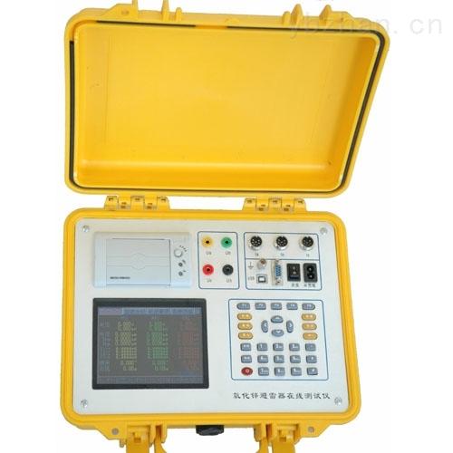 氧化锌避雷器阻性电流测试仪/承试二级资质