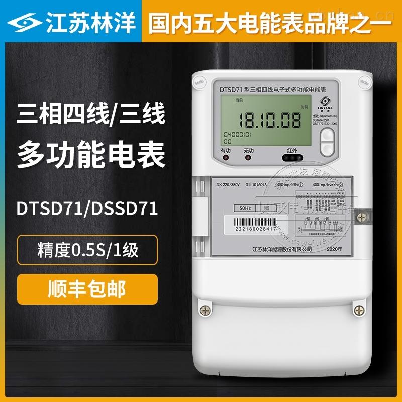 三相四线三线智能多功能电能表0.5S/0.2S级