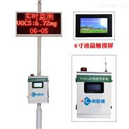 vocs揮發性有機物在線監測系統