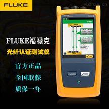 CFP2-100-Q全新Fluke光纤损耗认证测试仪精准高效