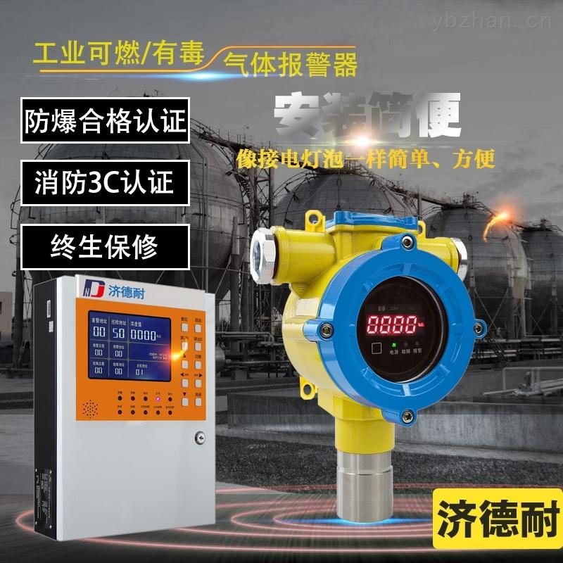 實驗室二氧化碳氣體報警器