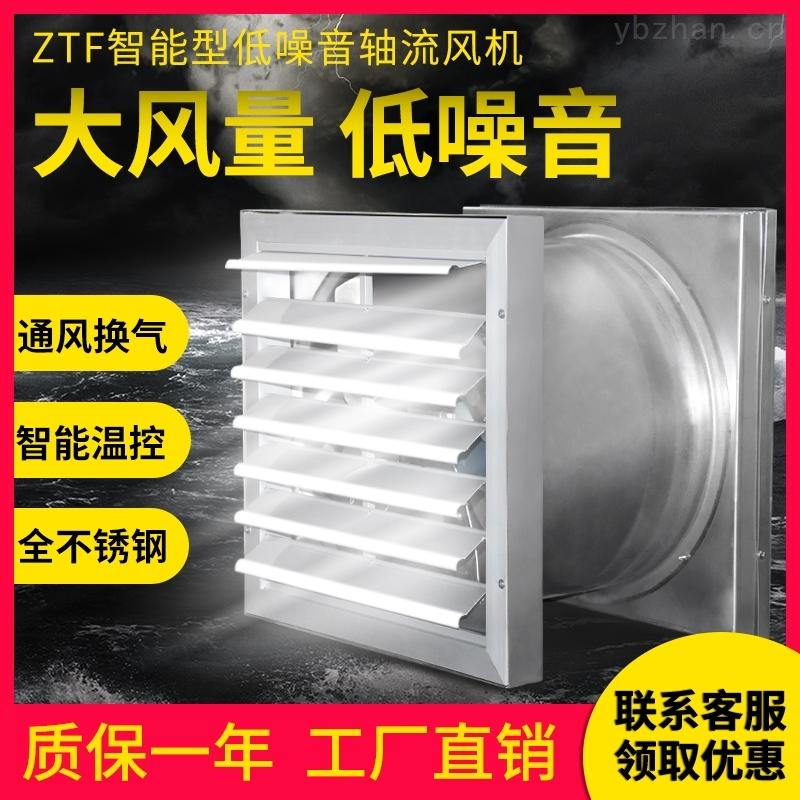 ZTF-6/G-2.2KW-380V上鼓ZTF智能温控轴流风机 地下室配电房风机