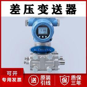 JC-3000-FBHT差压变送器多少钱一个 差压传感器厂家价格