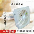 BLB低噪声壁式换气扇