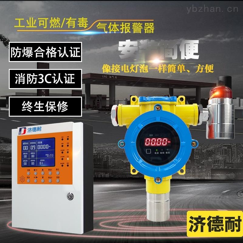 固定式硝基苯氣體檢測報警器