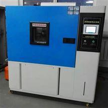 BY-260A-408品牌恒溫恒濕測試箱