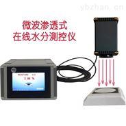 穿透式非接觸微波在線水分測定儀檢測系統