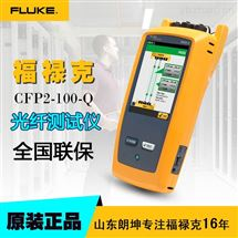 CFP-100-Q福禄克FLuke光纤损耗认证测试仪套件