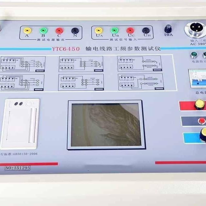 承装设备线路工频参数测试仪厂家定制