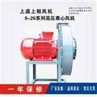 9-26-4.5A-7.5KW9-26强力输送鼓风工业离心机除尘吹粒排木屑