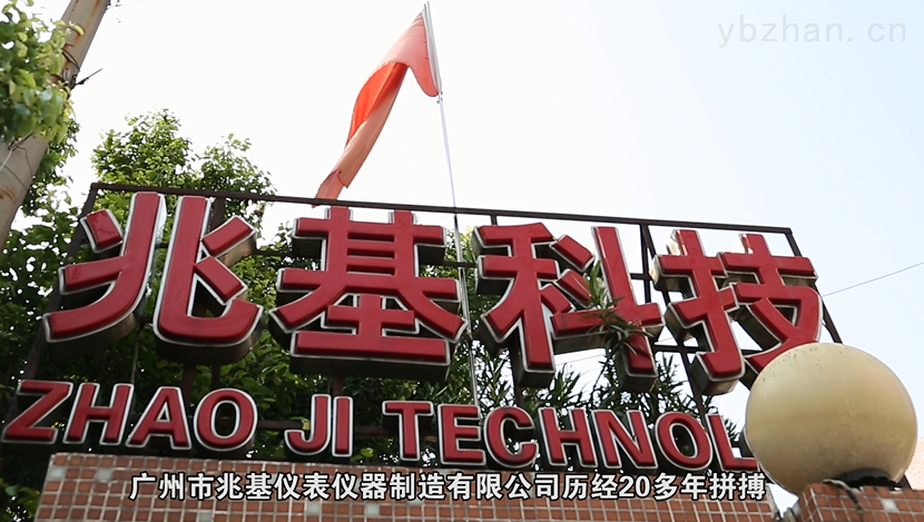 廣州兆基科技宣傳片